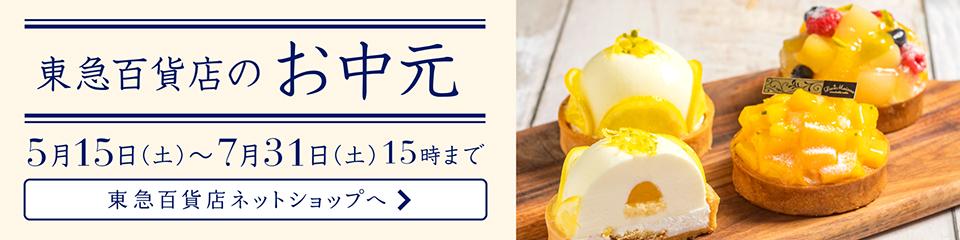 東急百貨店のお中元 5月15日(土)〜7月31日(土)15時まで