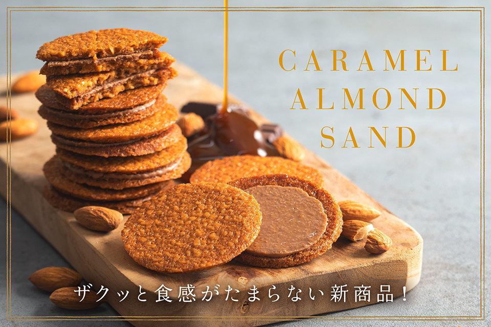 ザクッと食感がたまらないキャラメルサンドクッキー