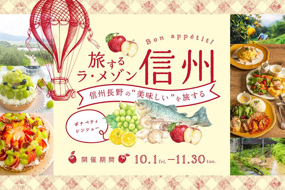 旅するラメゾン@信州 開催期間:10/1(金)〜11/30(火)